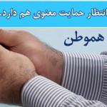 والیبال ایران، انتظار حمایت معنوی هم دارد