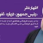 رئیس جمهور ایران اسلامی