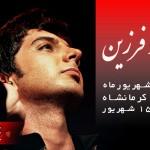 کنسرت کرمانشاه فرزاد فرزین