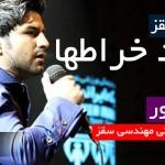 کنسرت سقز مجید خراطها