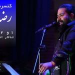 رضا صادقی کرمانشاه