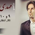 کنسرت احمدوند کرمانشاه