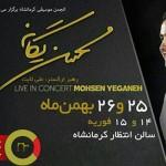کنسرت محسن یگانه بهمن ماه