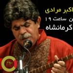 کنسرت علی اکبر مرادی