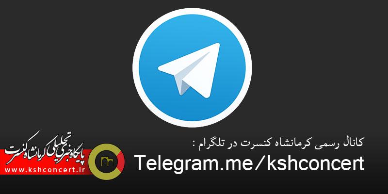 کانال رسمی کرمانشاه کنسرت در تلگرام