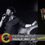 کنسرت علی لهراسبی کرمانشاه