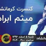 کنسرت کرمانشاه میثم ابراهیمی